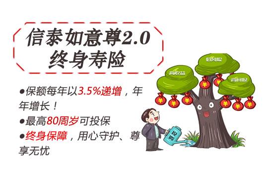 信泰如意尊2.0增额终身寿险值得买吗?收益怎么样?有坑吗?