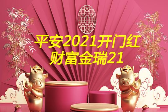 11月1日上市!平安2021开门红财富金瑞21怎么样?特点