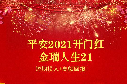 2021平安开门红金瑞人生21可靠吗?多少钱?是什么产品?