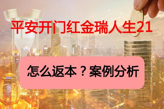 平安金瑞人生2021开门红产品怎么样?案例分析