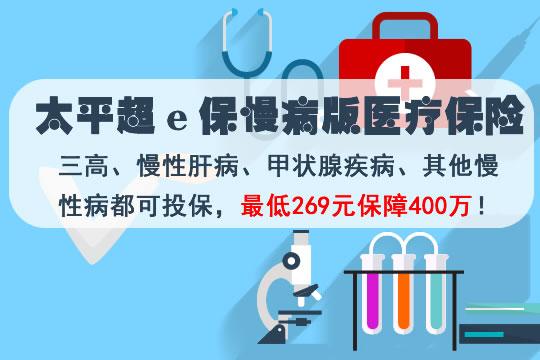 太平超e保慢病版400万保额是真的吗?可以带病投保?多少钱?