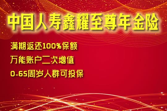 中国人寿鑫耀至尊年金险靠谱吗?怎么返还?在哪买?优缺点