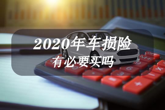 2020年车损险有必要买吗?车损险一年多少费用?怎么算?