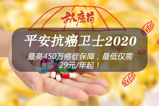 平安抗癌卫士2020是真的假的?值得买吗?条款解析+健康告知