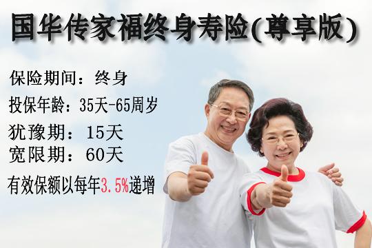 3.5复利%!国华传家福终身寿险尊享版怎么样?保什么?