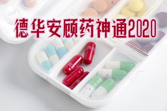 全新升级!德华安顾药神通2020怎么样?多少钱一年?值得买吗