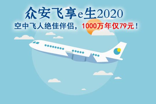 众安飞享e生2020航空意外险在哪里买?怎么样?多少钱
