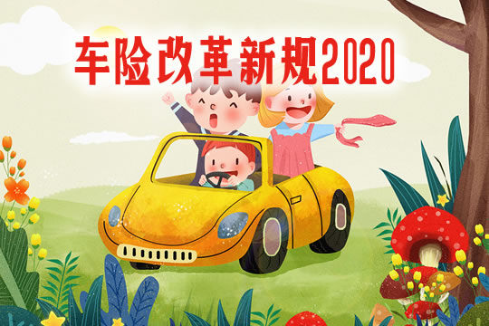车险改革新规2020前后区别?改革后车险怎么买更划算?价格表