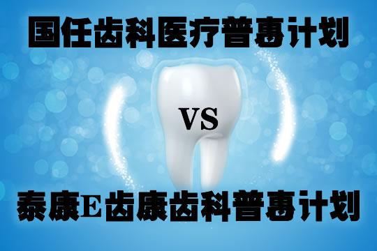 国任齿科医疗普惠计划与泰康E齿康齿科保险普惠计划哪款更值得买?