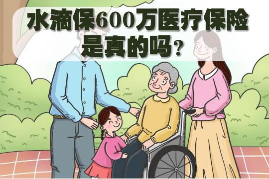 水滴保600万医疗保险是真的吗?靠谱吗?正规吗?怎么退保?