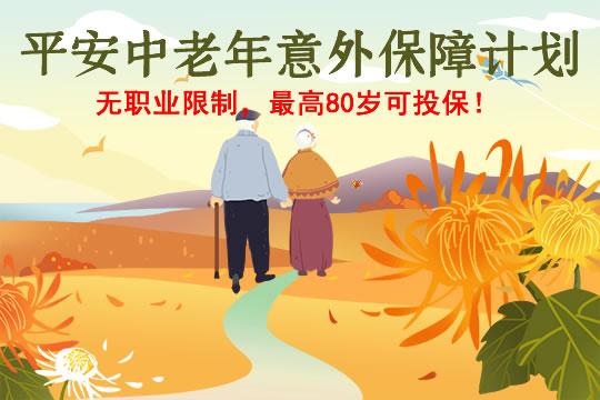平安中老年意外险怎么样?是真的吗?多少钱?靠谱吗?