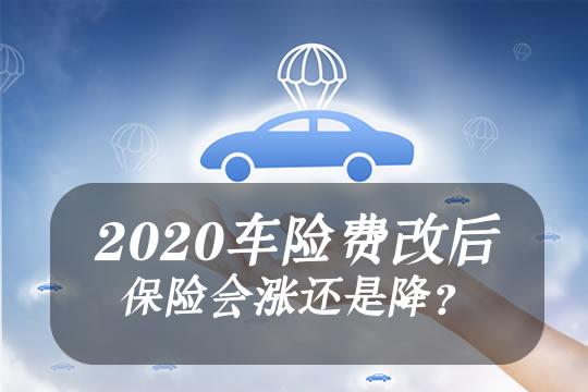 2020车险费改新政策!2020车险费改后保险会涨还是降?价格表