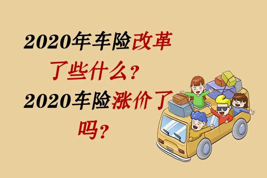 2020年车险改革了些什么?车险涨价了吗?第二年大概多少钱?