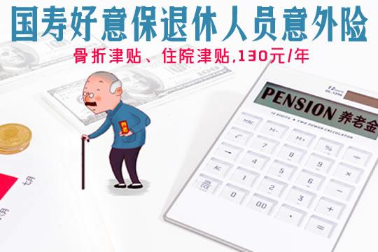 国寿好意保退休人员意外险多少钱?保什么?有坑吗?优缺点