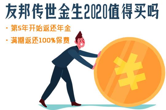 友邦传世金生2020靠谱吗?怎么返还?划算吗?优缺点有哪些?