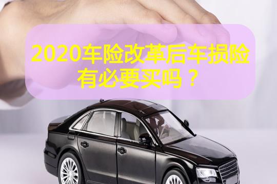 车损险是不是必须买吗?2020车险费改后还有不计免赔吗