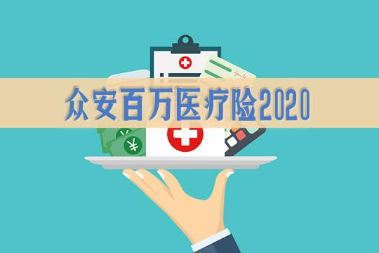 众安百万医疗险2020怎么样?与尊享e生2020对比如何?选哪款好?