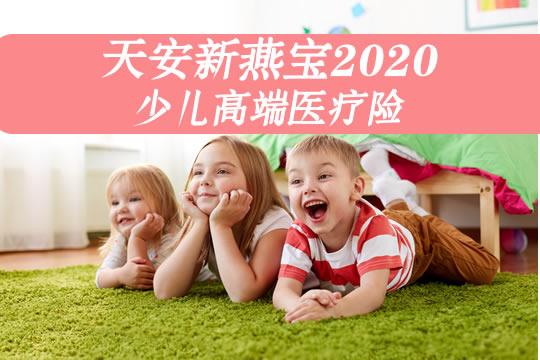 新燕宝2020少儿高端医疗险保什么?有坑吗?怎么购买
