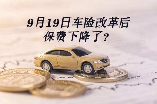 9月19日车险改革后保费下降了?100万三者险价格表