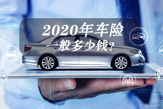 2020年车险一般多少钱?怎么买最划算?2020车险收