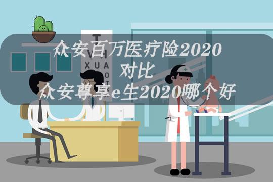 众安百万医疗险2020有坑吗?对比众安尊享e生2020哪个好?