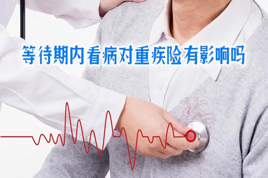 一文看懂:等待期内看病对重疾险有影响吗?出险影响理赔吗?