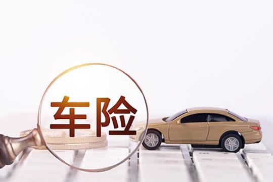 车险费改后新版车险有哪些变化?怎么买更划算?常见问题解答!