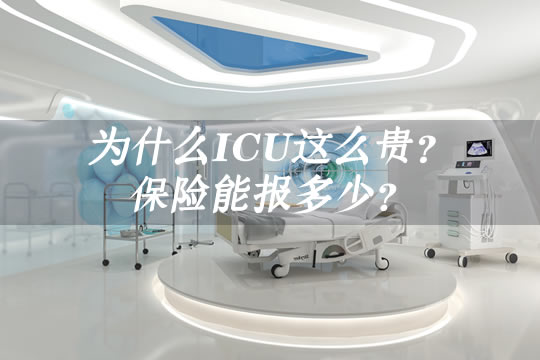 为什么ICU这么贵?进了ICU没钱怎么办?保险能报多少?