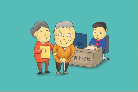2020年养老保险一年交多少钱?养老保险怎么买最划算?