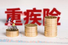 从现金流角度看重疾险又是如何呢?