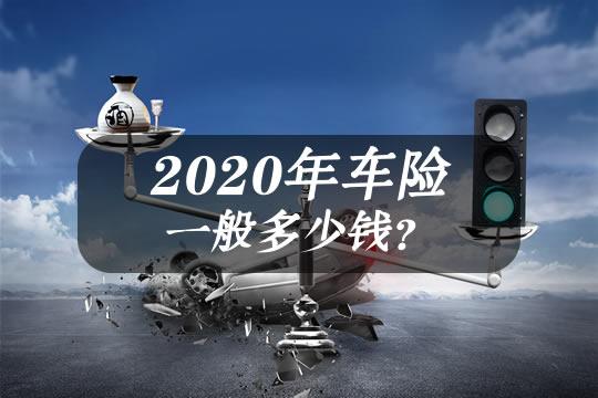 2020年车险多少钱?商业险100万多少钱一年?价格一览表