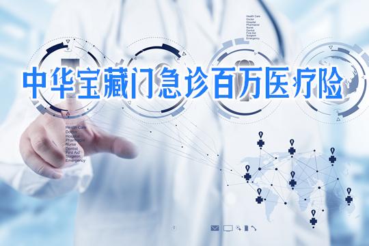 中华宝藏门诊百万医疗险值得买吗?多少钱一年?投保前必看