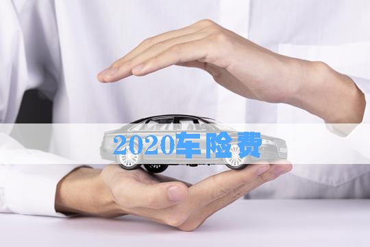 2020年车险费最新政策,交强险、商业险保费变化!价格明细表