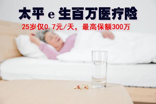 太平e生百万医疗险的优缺点是?在哪买?一年交多少?价格