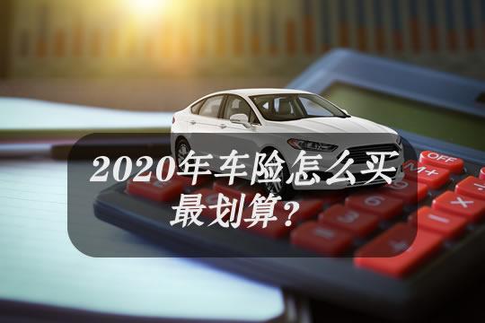 2020年车险怎么买最划算?涨价了吗?2020车险费改后价格表