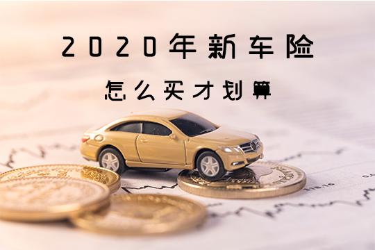 2020年新车险改革后,车险现在应该怎样购买才划算?