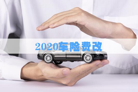 2020车险费改自燃险有必要买吗?不计免赔取消了吗?自燃险不计免赔