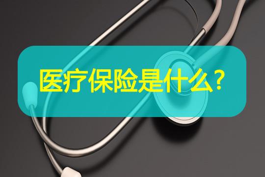 医疗保险是什么?众安百万医疗险2020怎么样?谁能买?