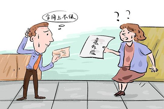 中国人寿意外险价格表!哪款意外险值得买?保费贵不贵?
