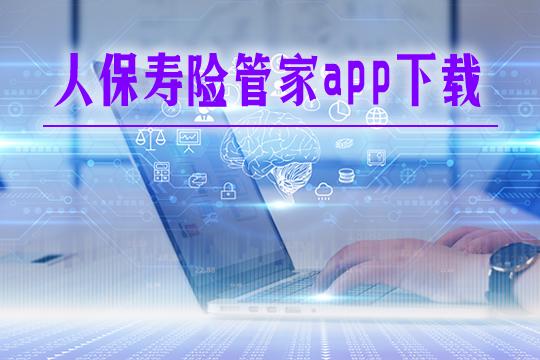 人保寿险管家app下载安装流程!有哪些功能?可以查询保单吗