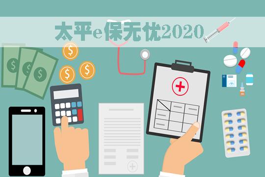 太平e保无忧2020值得买吗?保费多少?性价比高吗?保什么?