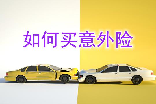 意外险有哪几种?如何买意外保险?买意外险要注意什么
