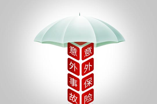 意外险怎么选?中国人寿意外保险理赔标准是什么?怎么理赔?