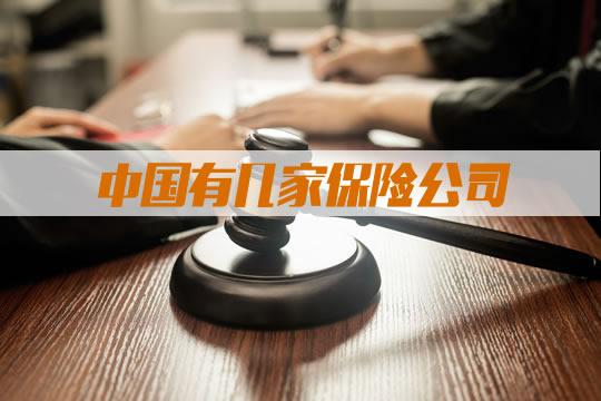 中国有几家保险公司?寿险和财险公司各自有多少家?
