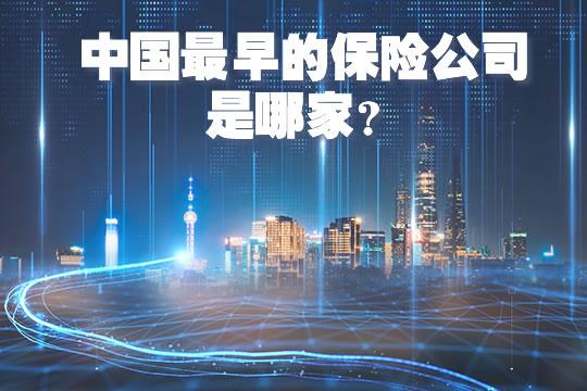 中国最早的保险公司是哪家?叫什么?什么时候成立的?