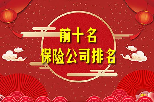 前十名保险公司排名!中国保险公司前十名有哪些?