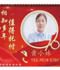 中国人寿黄小妹