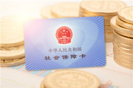 重庆2021年后将免征社保卡新制卡工本费