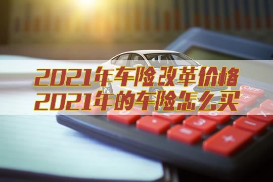 2021年车险改革价格?2021年的车险怎么买最合适划算?计算器