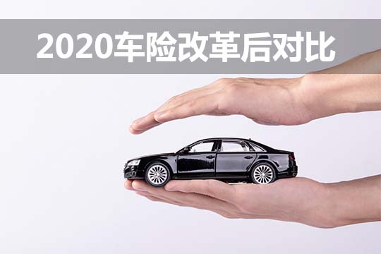 2020车险改革后对比!车险费改新政策2020前后区别!